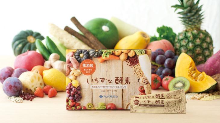 【読者プレゼント】腸活にもダイエットにも!「いちずな酵素」は国産素材60種入りの酵素ゼリー